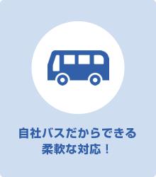 自社バスだからできる柔軟な対応!