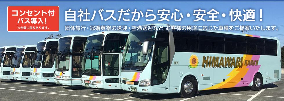 自社バスだから安心・安全・快適