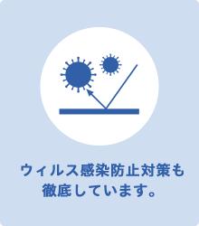 ウィルス感染防止対策も徹底しています。