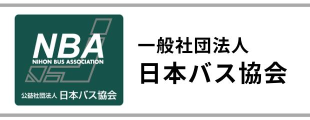 一般社団法人日本バス協会