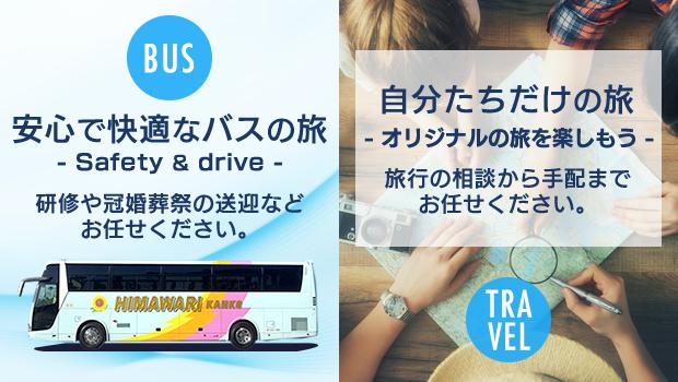 貸切バスならお任せください