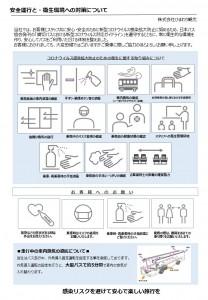 衛生管理0621