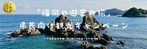 himitsu_kenmin_bnr_300_100